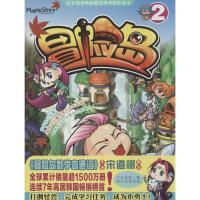 冒险岛(2) 江苏美术出版社