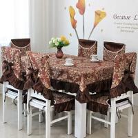 欧式布艺餐桌布椅套椅垫套装连体餐椅套茶几桌布餐桌垫家用 金丝凤尾咖色