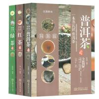 茶书3册 一本书认识普洱茶红茶绿茶品鉴全图解识茶泡茶品茶收藏存储面关于中国名茶茶艺书籍入门教程书 茶
