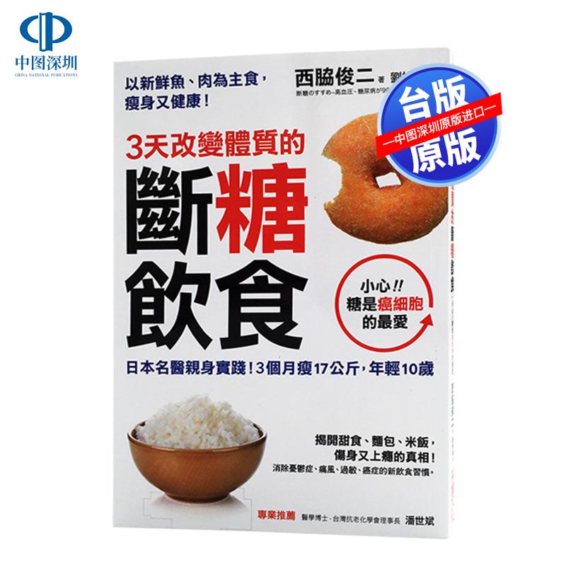 现货正版 《3天改变体质的断糖饮食》 西胁俊二 采實文化 港台原版养生书籍