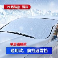 汽车前挡风玻璃罩加厚车衣半罩汽车雪挡冬季防雪防霜防冻罩风挡