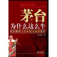 茅台为什么这么牛 胡腾 贵州人民出版社 9787221096746