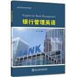 银行管理英语