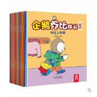 企鹅乔比成长绘本全15册 法国五星级绘本 乔比的生活故事 培养宝宝爱的教育良好品质 儿童优秀美绘本图画书 欧洲畅销书籍
