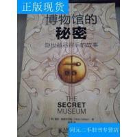 【二手旧书9成新】博物馆的秘密:隐世藏品背后的故事 /[英]莫莉・奥德菲尔德(Moll