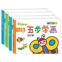 宝宝涂鸦简笔画的书籍大全2-3-4-5-8-12岁儿童五步学画4册涂色画
