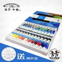 正品 温莎牛顿透明水彩颜料24色套装 温莎24色 国温透明水彩
