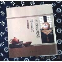 【二手旧书85成新】大益普洱茶 品鉴技巧 /大益茶道院 : 中国书店