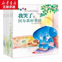 宝宝不哭 全8册儿童情绪管理与性格培养绘本故事书1-2-3-4-5-6岁幼儿园情商绘本儿童启蒙睡前故事书 我的感觉 我