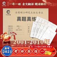 2021年考研英语真题真练 英语一 2001-2010年十年真题试卷10份试卷答案解析历年考研真题英语201考研真题试卷