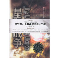 完全典藏版中外科幻名著星际战争(外)