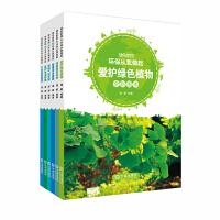 绿色家园:环保从我做起(套装共6册)