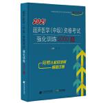 2021超��t�W(中�)�Y格考���化��5000�}
