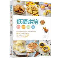 低糖烘焙 50种低糖分无面粉的烘焙产品的配方制作方法 烘焙甜点食谱菜谱烘焙美食饼干派塔吐司蛋糕低糖点心制作图书籍