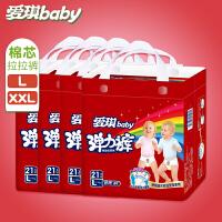 爱琪baby拉拉裤婴儿纸尿裤男女宝宝学步裤尿不湿L21*4包a201