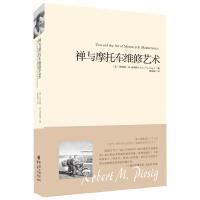【旧书9成新】【正版包邮】 禅与摩托车维修艺术(精装) 罗伯特・M.波西格 重庆出版社