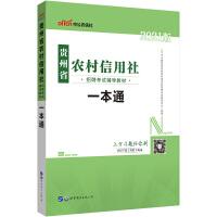 中公教育2021贵州省农村信用社招聘考试:一本通
