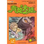 热血冒险漫画-青龙大陆2