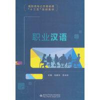 职业汉语(高职)