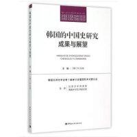 韩国的中国史研究成果与展望