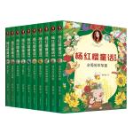 杨红樱童话全集(2020全新彩绘版)