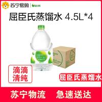 【苏宁超市】屈臣氏蒸馏水 4.5L*4桶装 饮用水整箱装