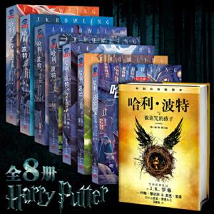 哈利波特全集纪念版全套1-7-8册 被诅咒的孩子 儿童读物10-15岁中文图片