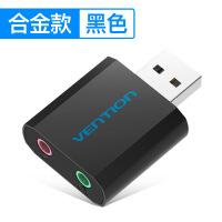 威迅USB声卡外置台式机电脑笔记本PS4外接独立声卡免驱耳机转换器