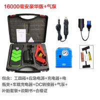 启动汽车应急启动电源车载充电宝12v电瓶充电器16000毫安SN1900