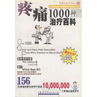 【二手书8成新】家庭系列丛书-疼痛1000种治疗百科 Philip Goldberg,林鸿瑜 978750624345
