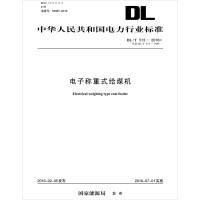 DL/T 513―2016 电子称重式给煤机(代替DL/T 513―1993)