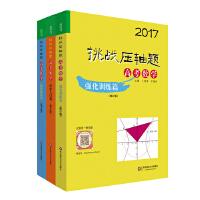 2017挑战压轴题・高考数学套装全三册(轻松入门篇+精讲解读篇+强化训练篇)