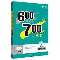 2019新版 600分考点 700分考法A版 高考物理 理想树67高考自主复习