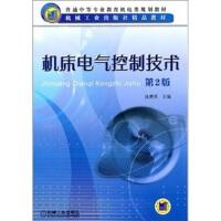 机床电气控制技术-第2版 连赛英 9787111051497 机械工业出版社教材系列