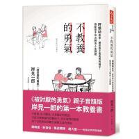 【现货】港台原版 中文繁体 不教养的勇气: 阿德勒教你,接受孩子最真实的样子,协助孩子自力解决人生课题 父母必读 978