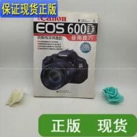 【二手旧书九成新】佳能Canon EOS 600D说明书没讲透的使用技巧 /李元摄影机构 电子?