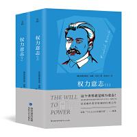 权力意志 上下共2本西方百年学术经典系列 尼采哲学宗教哲学文学尼采全集权利意志 尼采的书西方哲学书 无删减全译版