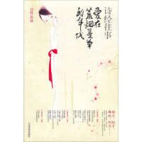 【旧书二手9成新bp】诗经往事:爱在荒烟蔓草的年代