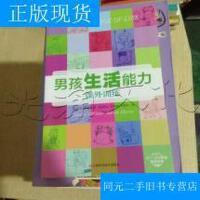 【二手旧书九成新】男孩生活能力课外训练---[ID:462073][%#247C7%#]---[中图分类法]