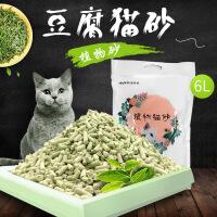 【支持礼品卡】【支持*】植物豆腐猫砂6L升结团砂天然绿茶植物猫砂6mf