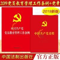 中国共产党党员教育管理工作条例+中国共产党章程- 两册套装