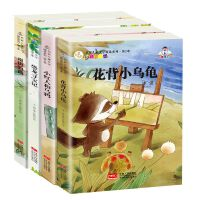 正版名家儿童文学精选系列冰波王一梅童话故事全4册花背小乌龟雨街的猫恐龙6-7-8-10-12岁小学生必读课外读物童话故