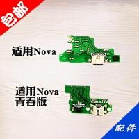 适用华为nova尾插小板CAZ-TL10/AL10尾插充电USB接口送话器话筒小板 麦克风 副板 手