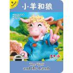 小羊和狼(汉英双语有声伴读)/小小孩影院