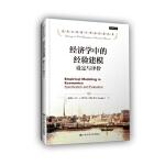 经济学中的经验建模――设定与评价(诺贝尔经济学奖获得者丛书) (英)格兰杰 中国人民大学出版社 97873001694