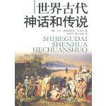 世界古代神话和传说