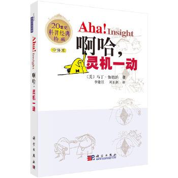 啊哈!灵机一动 (中文版) 世界科普名著,世界数学大师之作