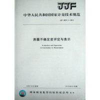 JJF1059.1-2012 测量不确定度评定与表示
