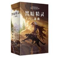 黑暗精灵三部曲(套装共3册)流亡+家园+旅居 / R・A・萨尔瓦多 著中文版十五年后重版归来新星出版