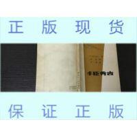 【二手旧书9成新】丰臣秀吉207(日)铃木良一著 黑龙江人